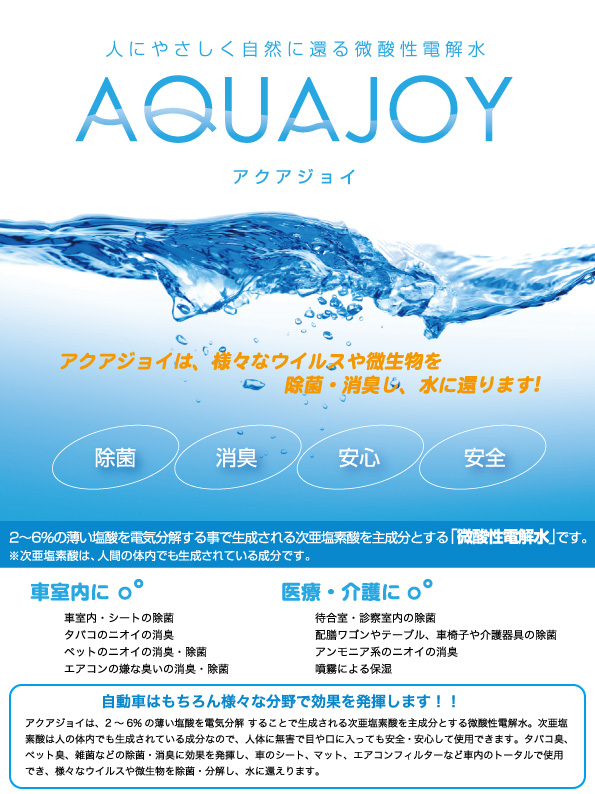aquajoy01.jpg